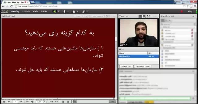 وبینار شناخت توانایی ها (امیر مهرانی) - نسخه کامل