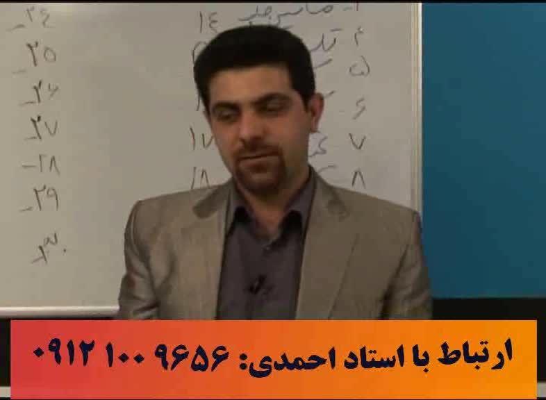 تکنیک های رمز گردانی آلفای ذهنی استاد احمدی 15