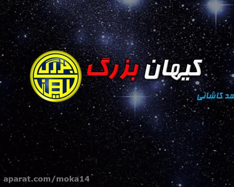 کاوش کیهان بزرگ در علم ـ 3