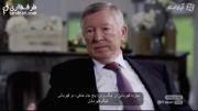 مصاحبه کامل سرالکس فرگوسن با شبکه بی تی اسپرت (بخش دوم)