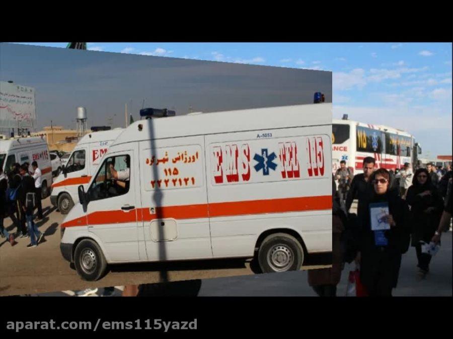 خدمت رسانی پرسنل اورژانس 115به زائران اربعین حسینی
