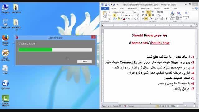 آموزش تصویری نصب نرم افزار فتوشاپ سی سی Should Know