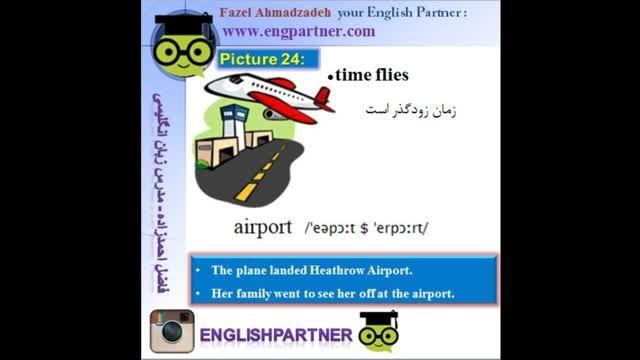 آموزش تصویری لغات انگلیسی 24 : airport