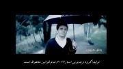 آلبوم نبض میثم ابراهیمی