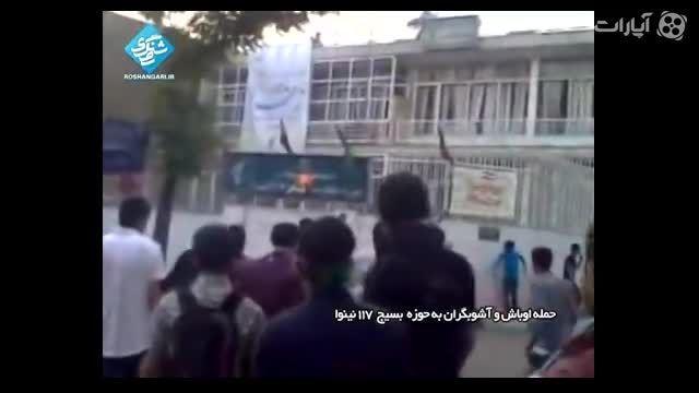 فیلم حمله فتنه گران به پایگاه بسیج
