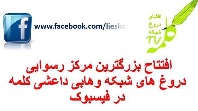 افتتاح بزرگترین مرکز رسوایی شبکه وهابی کلمه در فیس بوک