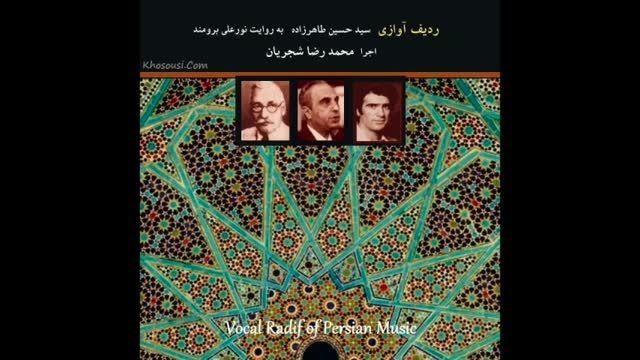 محمدرضا شجریان-آموزش آواز-(ردیف آوازی)-سه گاه-2