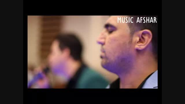 یه اجرای دیگه از گروه موزیک افشار