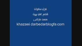 غزل مناجات شعر خوانی شاعر اهل بیت حسن خزائی