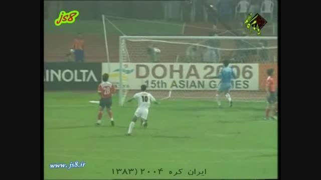 ایران - کره جنوبی  جام ملتهای آسیا 2004 ( مرداد 1383 )
