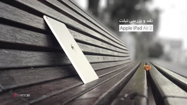 نقد و بررسی ویدیویی تبلت Apple iPad Air 2