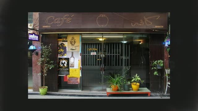 کافه آلما