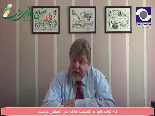 مصاحبه با آقای شوردر مدیر عامل شرکت پترو سرو