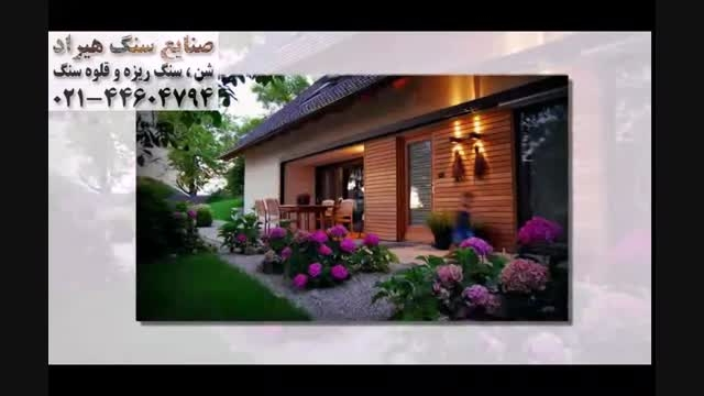 تزئین باغچه با سنگریزه و قلوه سنگ