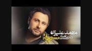 اهنگ زیبا محمد علیزاده : دلت با منه