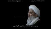 کلیپ رحلت آیت الله مهدوی کنی-دانشگاه آزاداسلامی ارومیه