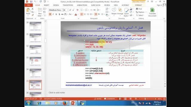 جلسه چهارم:آموزش برنامه نویسی تحت ArcGIS به زبان پایتون