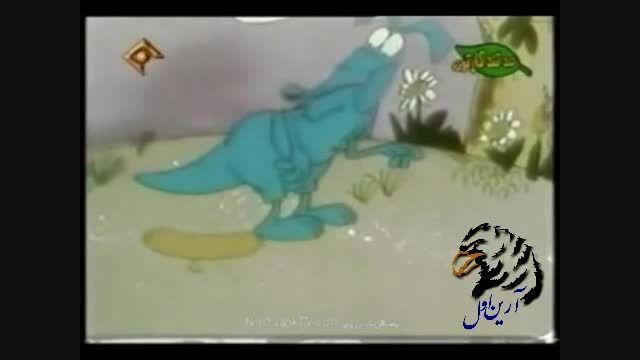 نوستالوژی - کارتون مورچه و مورچه خوار (صبح بخیر سوسیس!)