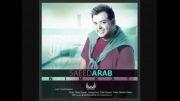 آهنگ جدید سعید عرب به نام نیمکت
