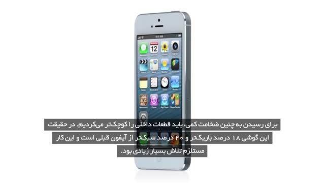 نقد و بررسی iphone 5s ( آیفون 5 اس )
