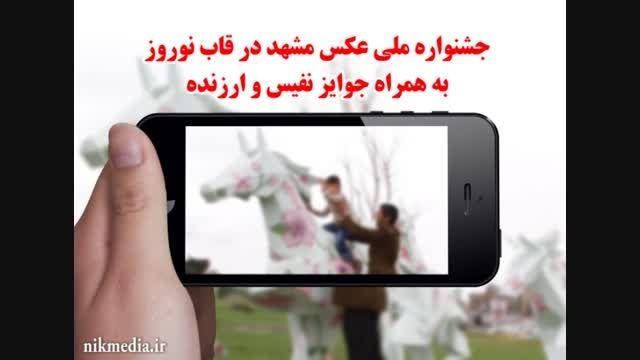 تیزر جشنواره ملی مشهد در قاب نوروز