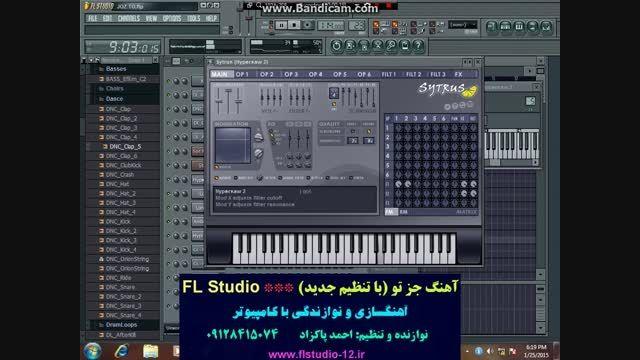آهنگ جز تو (محمد علیزاده) - FL Studio