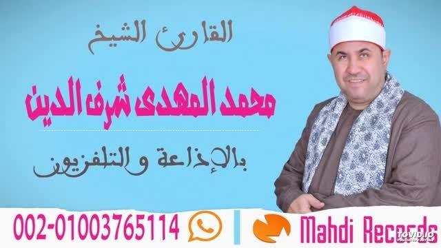 گوش نهایی رمضان رادیو قران مصر استاد محمدمهدى شرف الدین