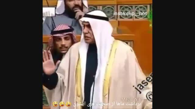 برداشت ما ایرانیا از صحبتای یه سعودی!! (دیدنی!!)