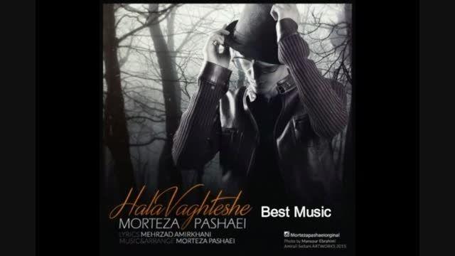 آهنگ حالا وقتشه از مرحوم مرتضی پاشایی