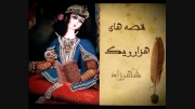 هزار و یک شهرزاد: قصه اول-مجید اخشابی