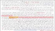 تحریف کتب اهل سنت(10)