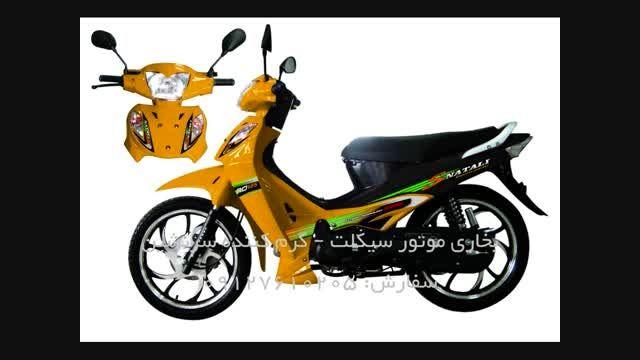 گرم کننده سرنشین موتور سیکلت -بخاری موتور سیکلت