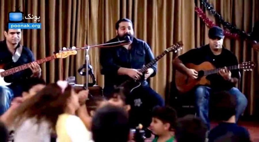 فیلم کنسرت شاد رضا صادقی برای کودکان بی سرپرست - HD