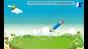 نرم افزار آموزش زبان انگلیسی کودکان آبنبات روهان بخش یازدهم