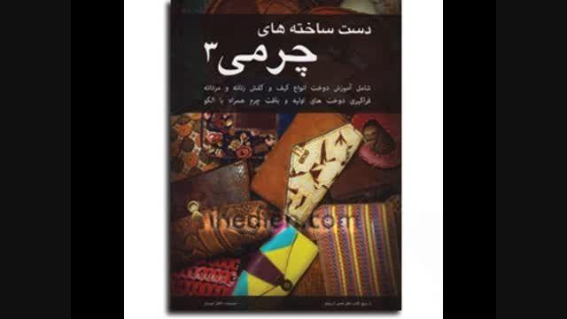ویدئو کتاب چرم دوزی 3 خانم امیریان