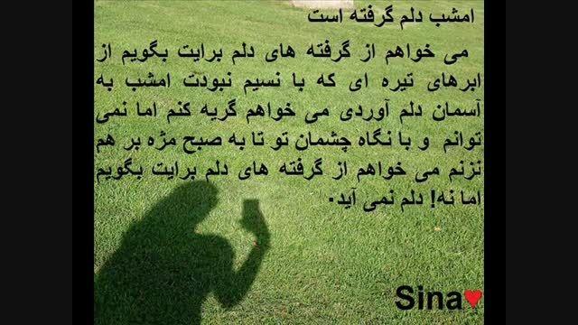 تقدیم عشقم سینا:❀▨خیلی دلم ازت پره محسن یگانه⇨