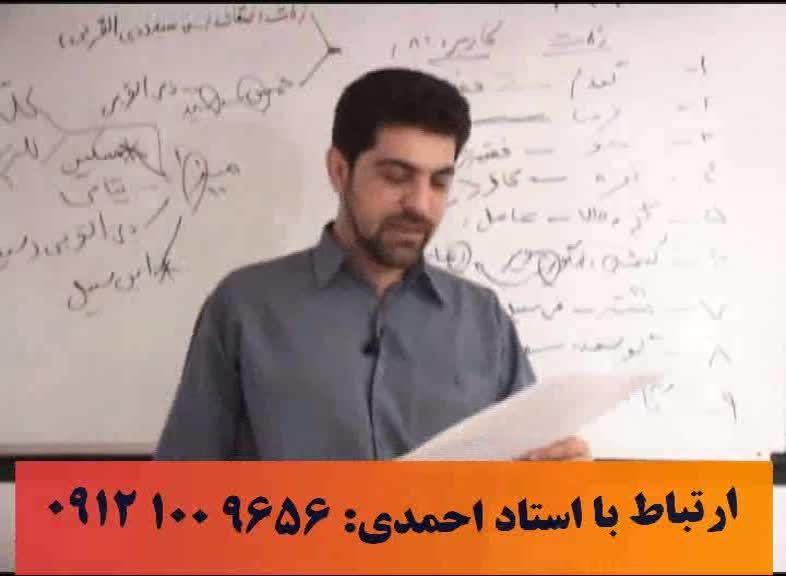 تکنیک های رمز گردانی آلفای ذهنی استاد احمدی 8