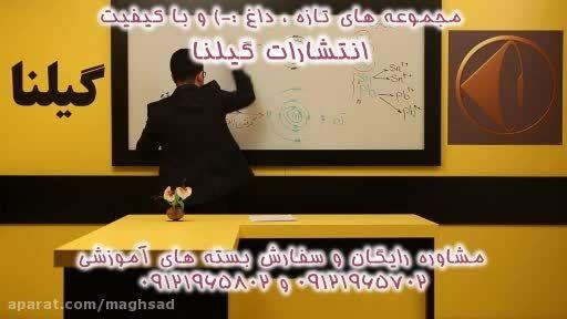 کنکور-شیمی رو صد در صد بزنید با مشاوره مهندس مهرپور 16