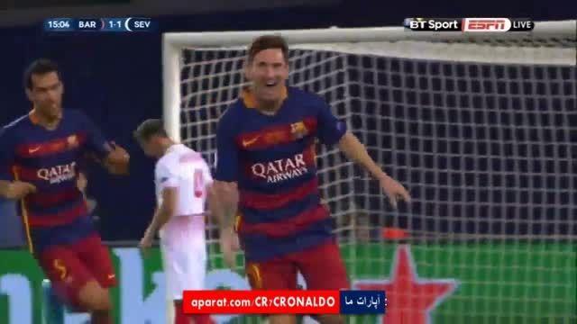 بارسلونا 2 - 1 سویا (گل دوم و تماشایی لیونل مسی) | HD