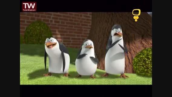 کارتون پنگوئن های ماداگاسکار (E03)