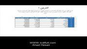 آموزش اکسل - مرتب سازی جدول