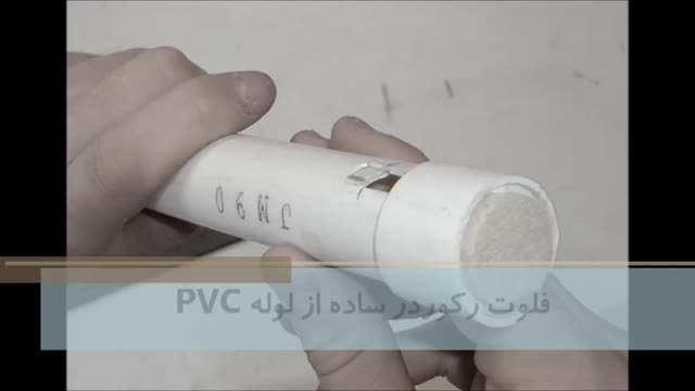 فلوت رکوردر از لوله PVC