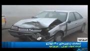تصادف زنجیره ای 40 خودرو در گردنه گدوک