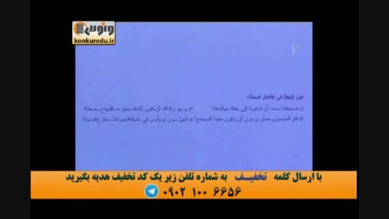 قواعد عربی کنکور (2) استاد آزاده موسسه ونوس