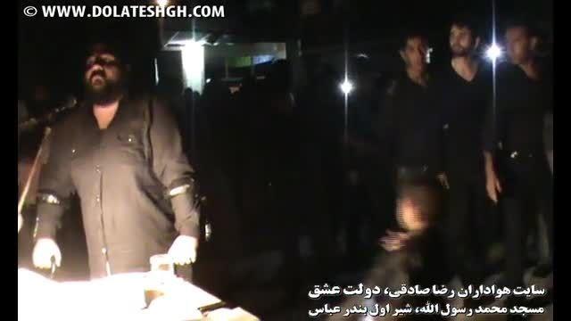 آمده ام - مداحی رضا صادقی (سایت دولت عشق)