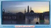 سلام من به مدینه با نوای منصور ارضی