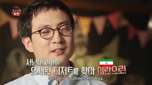 درست کردن فالوده در شبکه kbs  و توسط کره ای ها