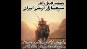 آخرین پیام رستم فرخ زاد به سردار تازی ها