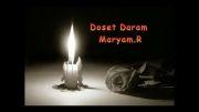 کلیپ دور دورم از معین رمضان تقدیم به همه زندگیم Maryam.R