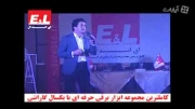 اجرای امیر تاجیک در همایش الیت